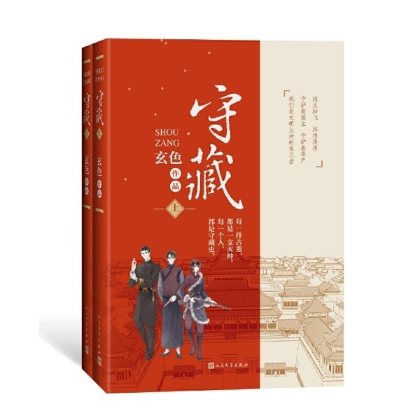 Revised novel on Palace Museum treasure published