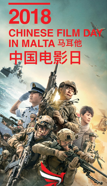 2018 Chinese Film Day held in Malta-China Cultural Center