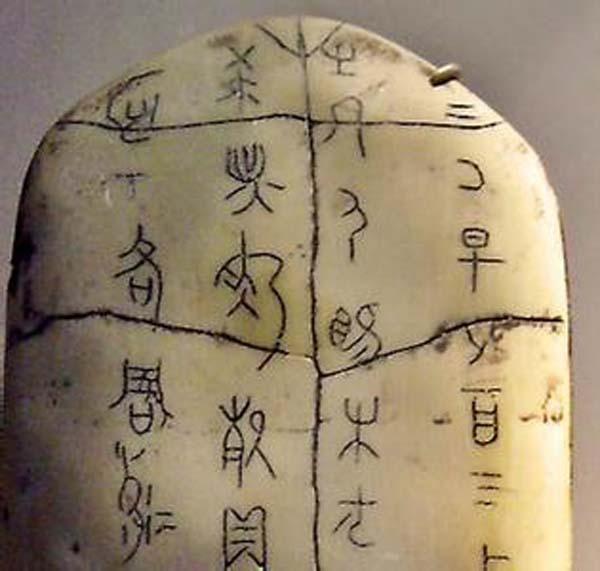 oracle bone writing